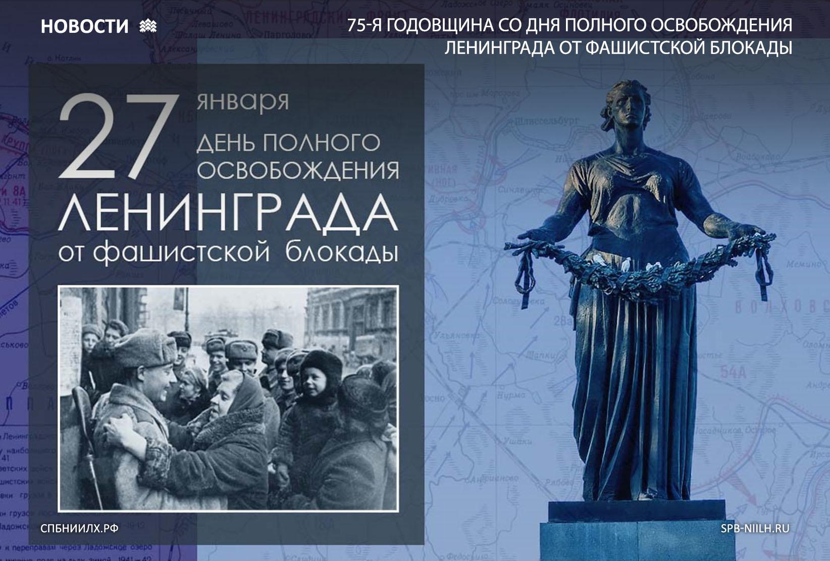 открытки 75 летием полной снятии блокады панорамой