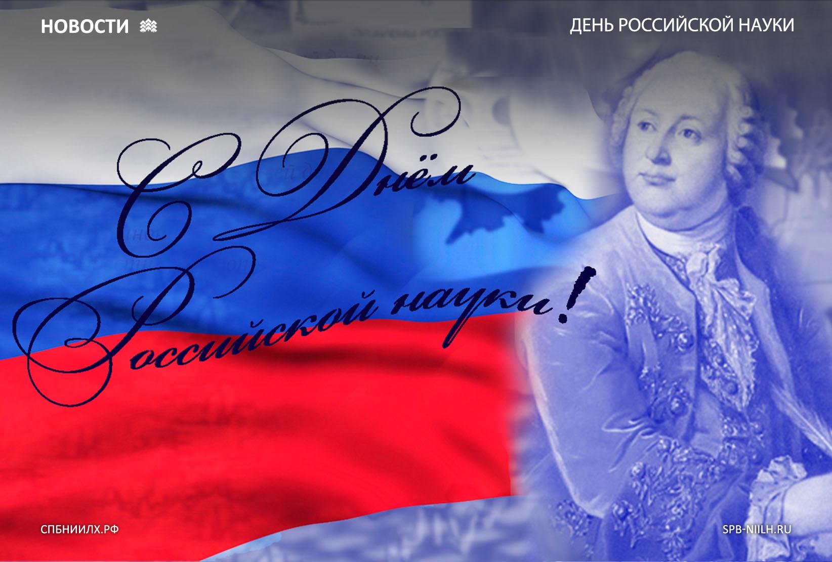 Картинки аву, день российской науки в картинках